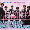 Ouran High School Host Club (Dorama) Episódios online