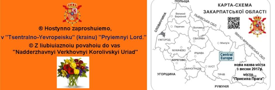 - (Onlain Pres-Sluzhba) Nadderzhavnoi Korolivskoi Sluzhby povidomliaie...