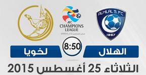 بث مباشر مباراة الهلال ولخويا اليوم 10-11-1436