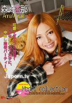 Watch Red Hot Jam Vol.259 - Model Collection - Anna Morisaki
