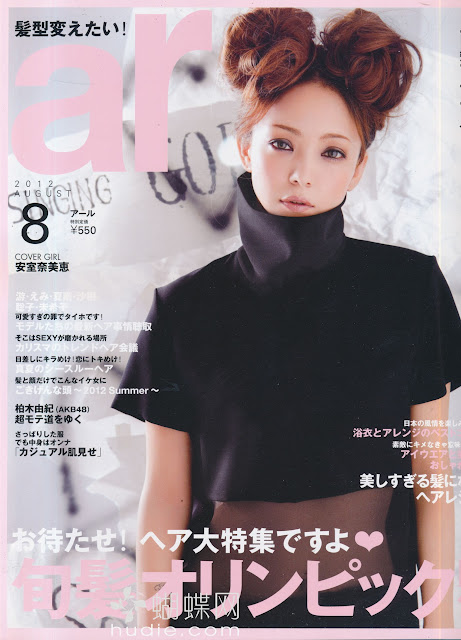 ar (アール) August 2012  namie amuro japanese magazine scans