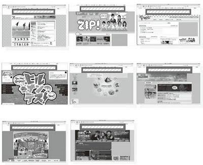 日本テレビWebサイト 主婦パック