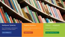 Τράπεζα θεμάτων -Ιστοσελίδα Υπουργείου Παιδείας
