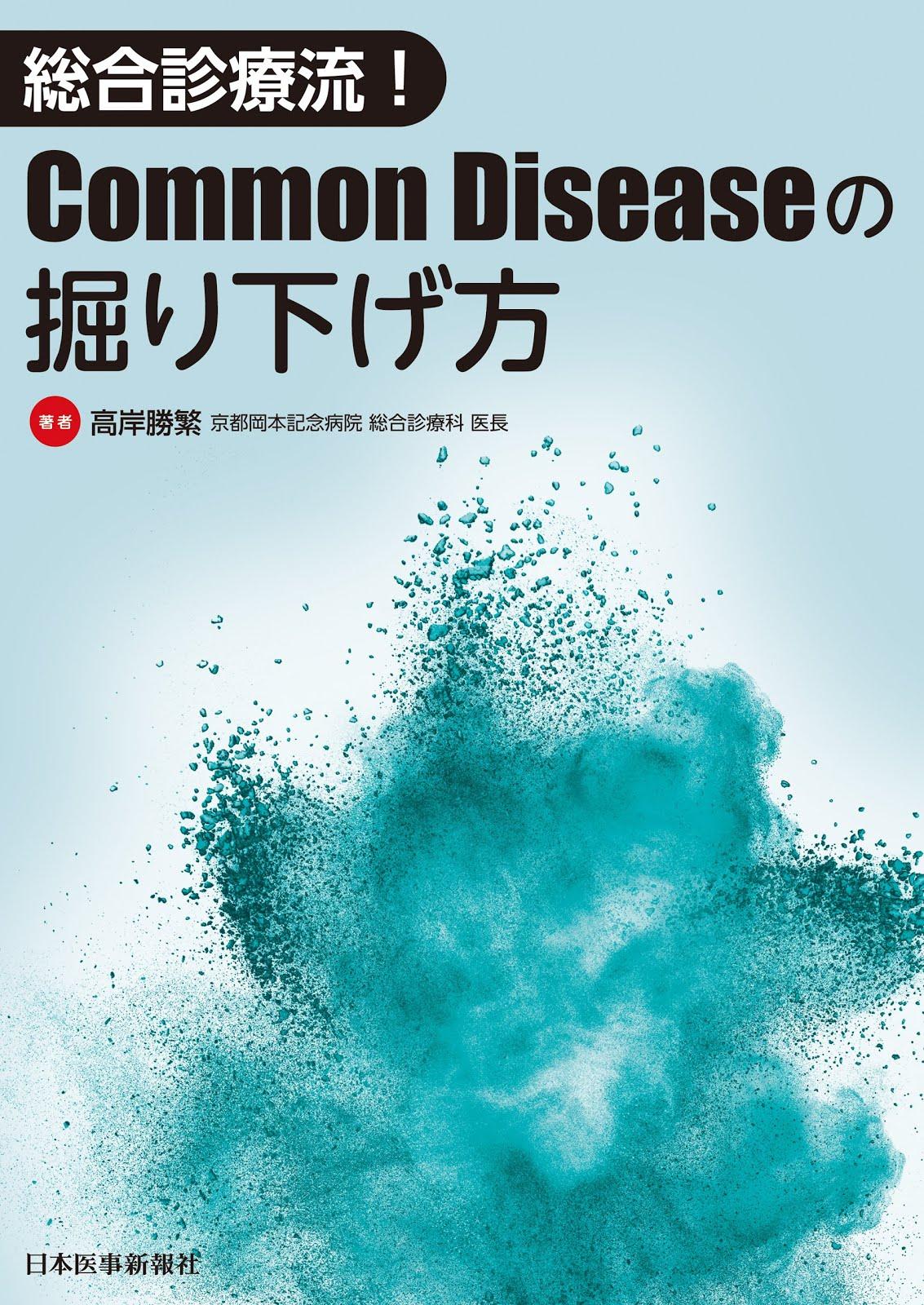 総合診療流-Common-Diseaseの掘り下げ方