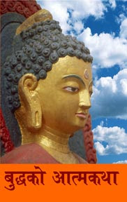 Buddha ko Aatmakatha