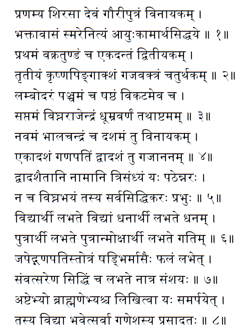 practical sanskrit shri ganesha stotram 2346 2381 2352 2339 2350 2381 2351  if you liked this post then consider the following