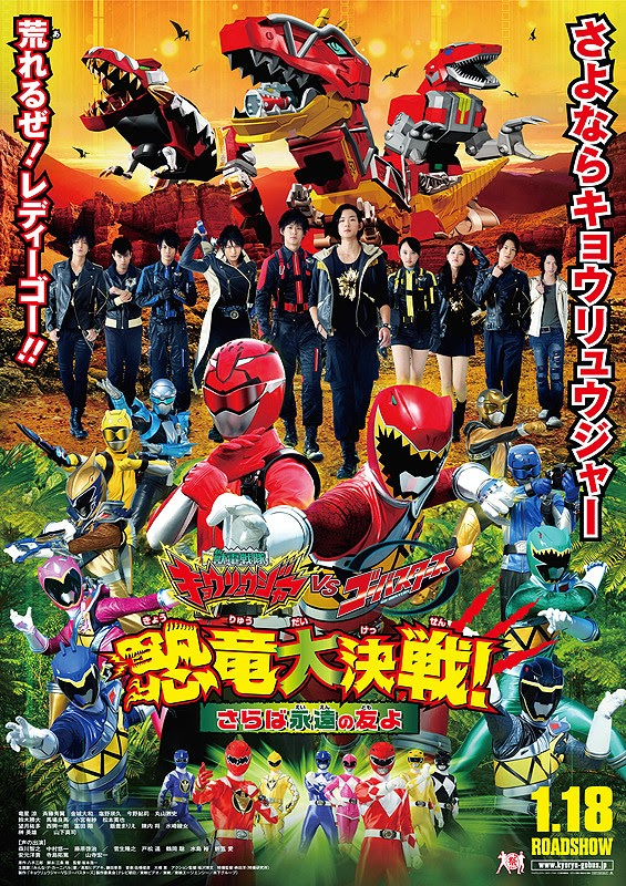 Phim Zyuden Sentai Kyoryuger Vs. Go-busters: The Great Dinosaur Battle! Farewell Our Eternal Friends - Zyuden Sentai Kyoryuger Vs. Go-busters: The Great Dinosaur Battle! Farewell Our Eternal Friends - VietSub