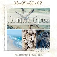 http://fleurpaper.blogspot.ru/2015/07/11.html