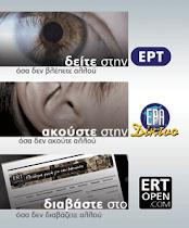 ΕΡΤ Live