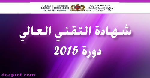نتائج امتحان نيل شهادة التقني العالي - دورة 2015