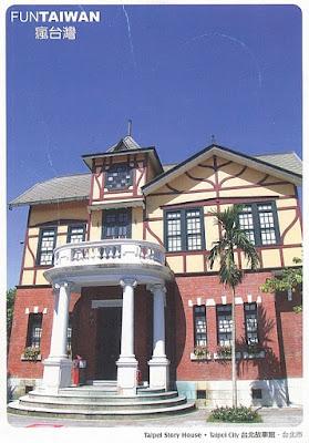 Taipei Story House - Yuanshan Ville