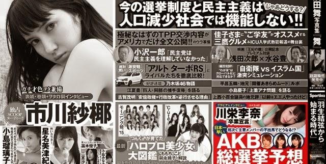 Prediksi-Dari-General-Election-AKB48-Single-Ke-41-Dalam-Majalah-Weekly-Playboy