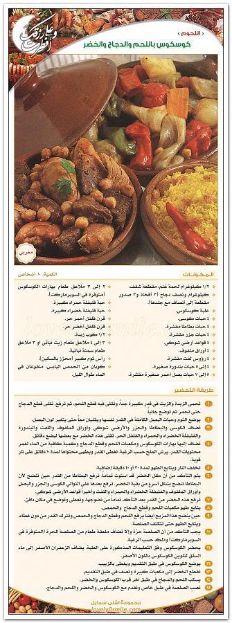 كسكسى باللحم والدجاج والخضار من اكلات رمضان