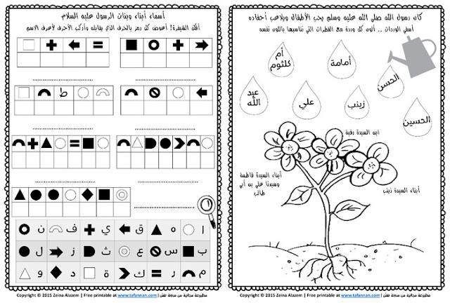 نشاطات لطيفة وأوراق عمل عن سيرة الرسول محمد عليه السلام للأطفال about prophet Muhammad worksheets for kids