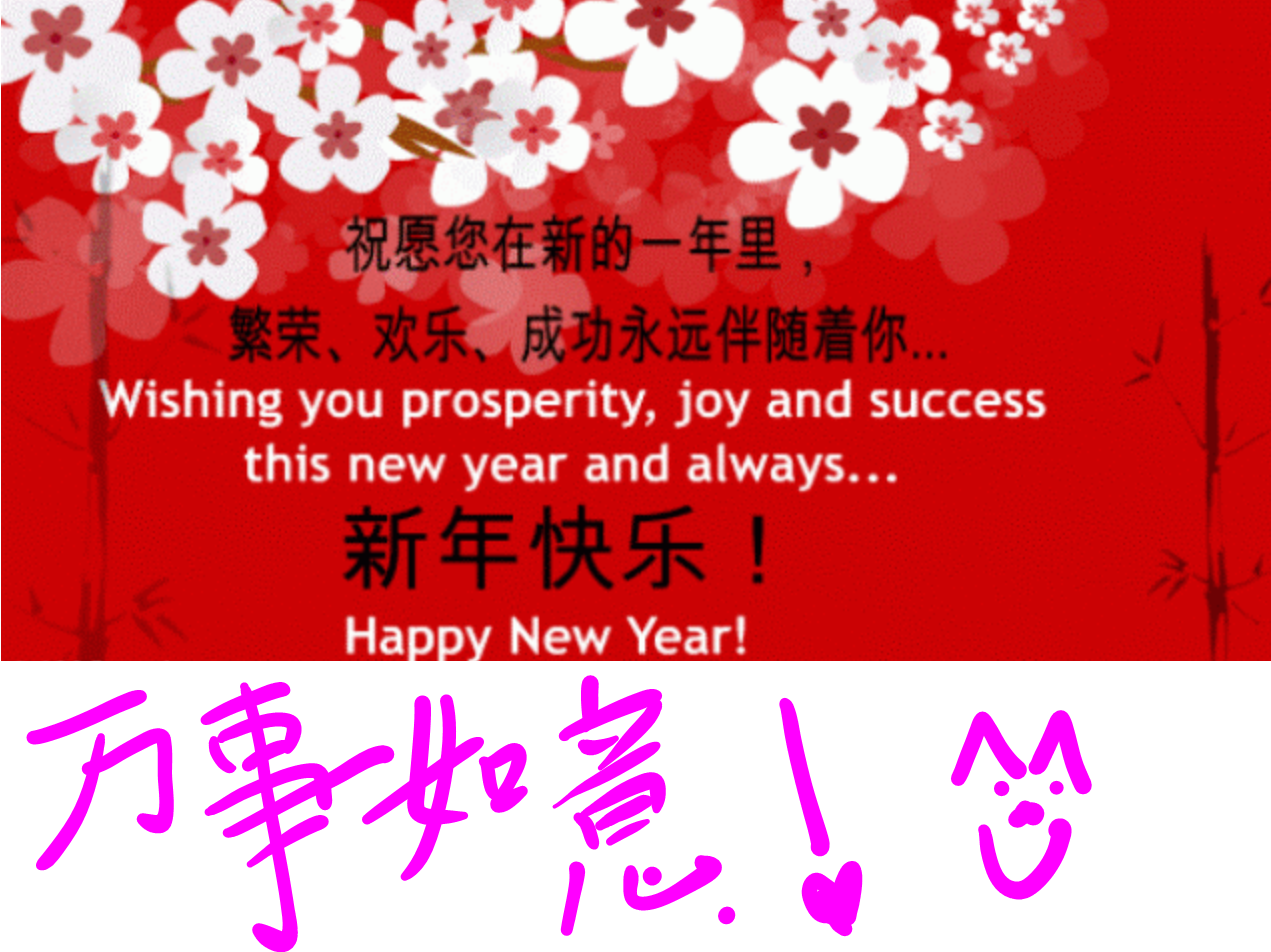 Happy chinese new year 123 greetings ecards 2018 4253874 happy chinese new year 123 greetings ecards 2018 m4hsunfo Image collections