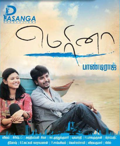 Marina (2012) Tamil Movie Mp3 Song Free Download | Free