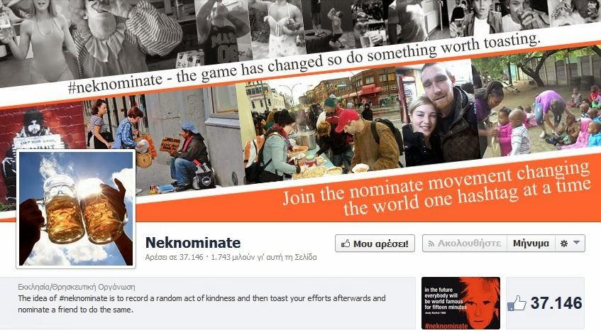 Neknomination: online παιχνίδι ευθύνεται για δεκάδες θανάτους