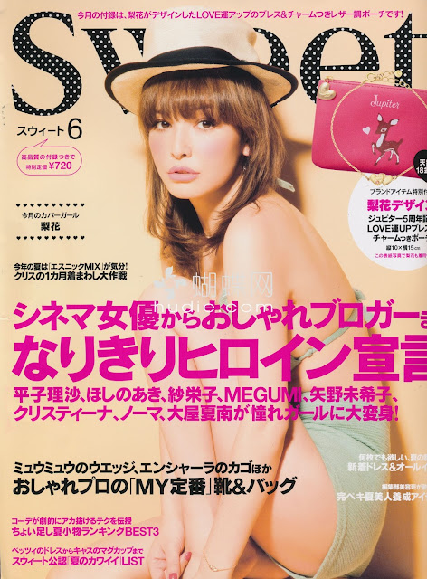 sweet magazine june  2011年6月 japanese magazine scans