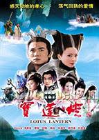 Phim Bảo Liên Đăng 2