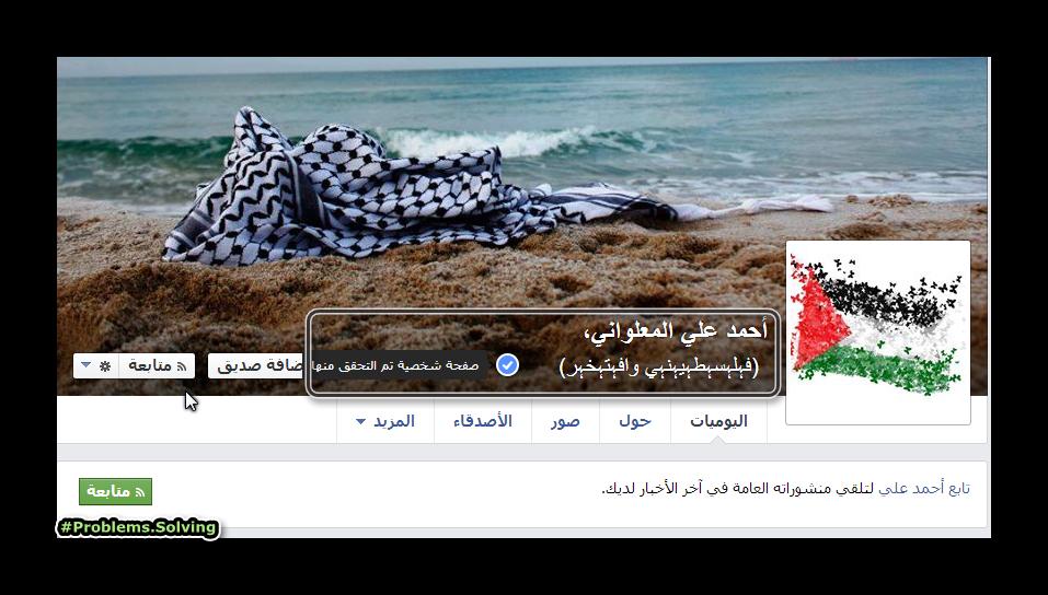 خدعة توثيق حسابك على الفيسبوك