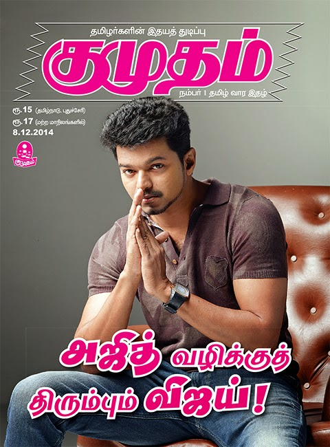 Kumudam 8-12-2014 Tamil Magazines Read Online