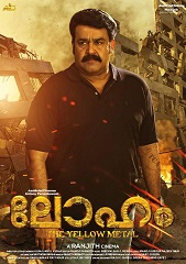 Watch Loham (2015) DVDRip Malayalam Full Movie Watch Online Free Download