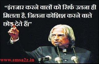 Great Thought by A. P. J. Abdul Kalam