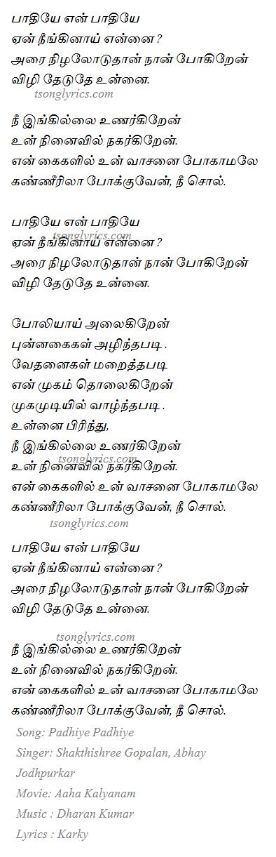 Lyric naan movie song lyrics : TSL App Content