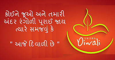 Diwali Gujarati Quotes