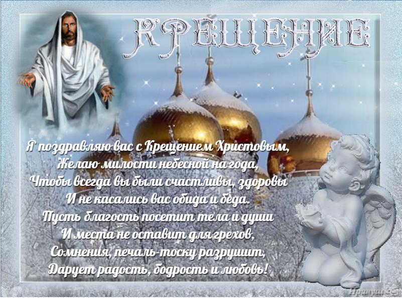 Смс поздравление крещением господнем