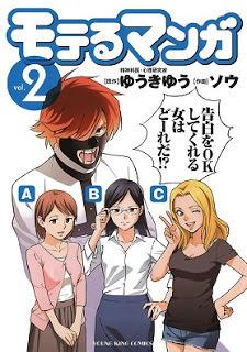 [ゆうきゆう×ソウ] モテるマンガ 第01-02巻