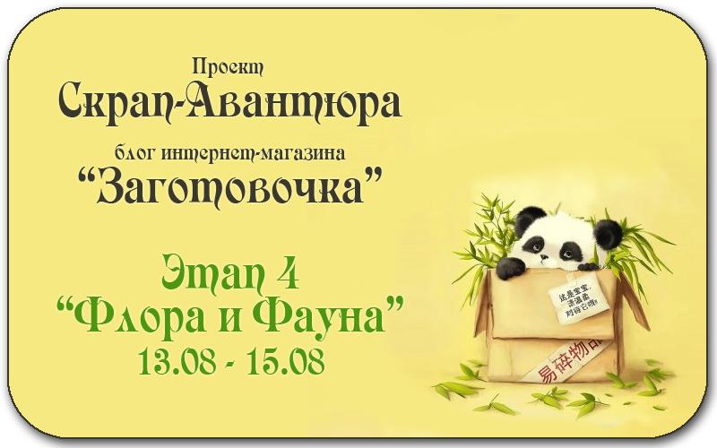 http://zagotovo4ka.blogspot.ru/2014/08/4.html