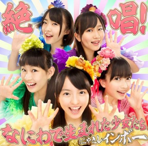 たこやきレインボー – 絶唱!なにわで生まれた少女たち/Takoyaki Rainbow – Zesshou! Naniwa de umareta shoujotachi 2014.09.03