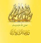 نصرة سيدنا محمد ر سول الله /نسألكم الدعاء والفاتحه لروح امى