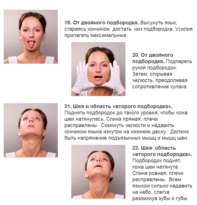 Упражнения для подтяжки овала лица суперлицо