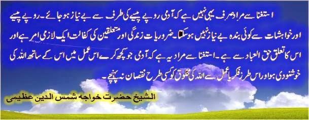 sufi-qotations