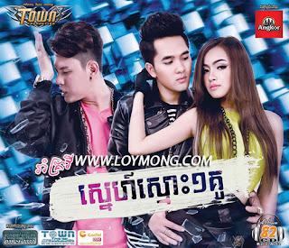Town CD Vol 82 Full Album
