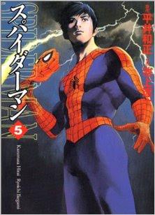 [池上遼一] スパイダーマン 第01-05巻