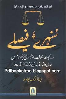 Sunehre Faisley Islamic History book