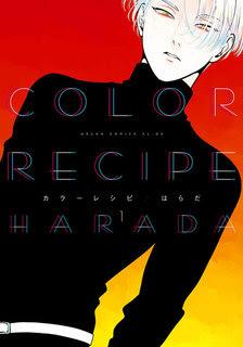 [はらだ] カラーレシピ 第01巻