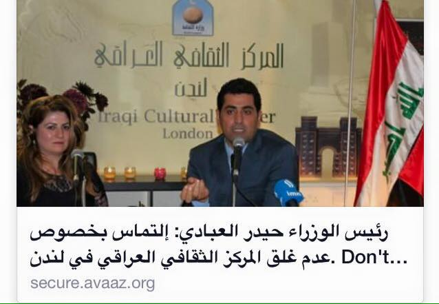 الحكومة العراقية بصدد اغلاق المركز الثقافي العراقي في لندن \ بقلم رياض القاضي