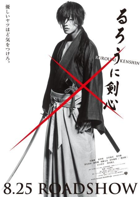 New Poster for Rurouni Kenshin Live Action Film Revealed ...