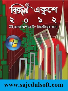 Bijoy Ekushe 2012, Logo, Box, CD, Image, Photo