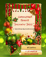 """СП """"December Daily"""" - обложка."""