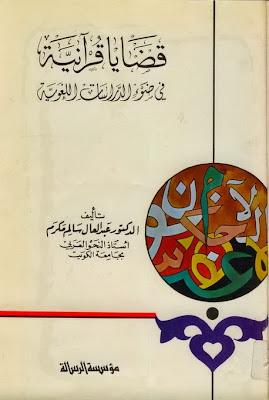 قضايا قرآنية في ضوء الدراسات اللغوية - عبد العال سالم مكرم pdf
