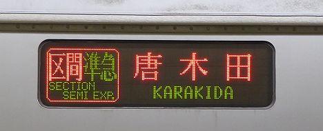 小田急電鉄 区間準急 唐木田行き 3000形