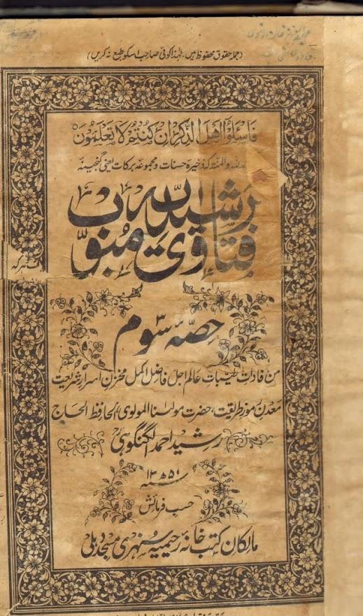 Fataawa Rasheediyah volume 3