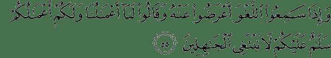Surat Al Qashash ayat 55