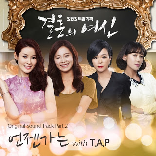 TAP - Someday 언젠가는, Goddess of Marriage (결혼의 여신) OST Part.2
