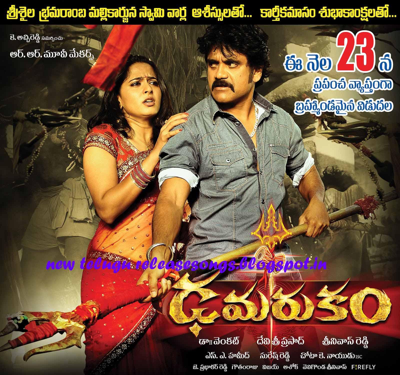 Prabhu Deva Tamannah S Abhinetri Audio Date Official: New Telugu Release Songs: Damarukam New Release Date